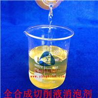 供应全合成切削液消泡剂