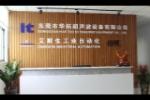 东莞市华拓超声波设备有限公司