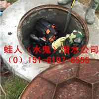 藁城蛙人潜水封堵污水管道