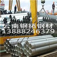 昆明钢管_昆明钢管价格_昆明钢管厂家直销