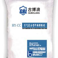 供应HY-CC引气复合型纤维膨胀抗裂剂