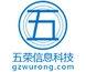 广州五荣信息科技有限公司