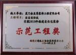 2010年福建省住宅装修示范工程奖