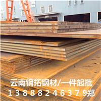 昆明45#钢板q345c钢板现货厂家直销质优价廉