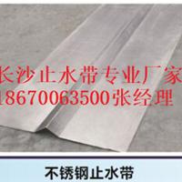 供应长沙止水钢板优质钢板止水带Q235