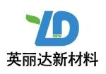 衡水英丽达新材料科技有限公司