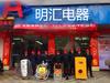 北京明汇电器有限公司