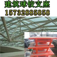 湖南/抗震球铰支座/球型钢支座/希望的曙光