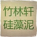 无锡竹林轩硅藻泥施工服务有限公司