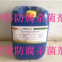 建筑涂料防腐剂涂料杀菌剂涂料防腐杀菌剂