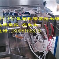 供应PFA/FEP管挤出机 铁氟龙管生产线
