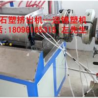 供应PVC石塑线条挤出机