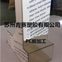 阻燃V0级PC板精密电子配件加工刻字加工