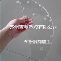 耐高温PC塑料图盘加工,塑料片加工