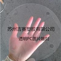 1MM-12MMPC板雕刻打孔折弯精密加工