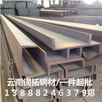 昆明槽钢市场报价_槽钢现货_昆明槽钢价格