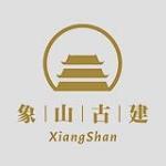 浙江象山古建筑设计有限公司