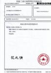 花之俏商标注册证