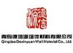 青岛德信源墙体材料有限公司