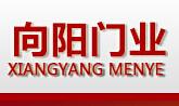 河南郸城向阳门业有限公司