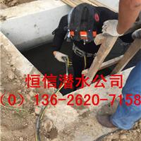江山水下管道封堵公司、【权威 机构】