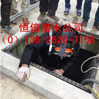 乐清水下管道封堵公司、【权威 机构】