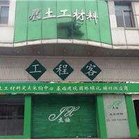 广州杰袖蓉蓉土工材料有限公司