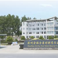 深圳鑫拓金属材料有限公司