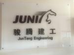 天津骏腾建工技术有限公司