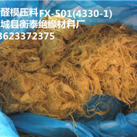 供应酚醛FX-501模塑料  阜城县衡泰绝缘材料