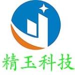 深圳市精玉照明科技有限公司