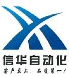 深圳市信华自动化设备有限公司