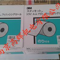 供应FR426U #320 75mm?0m日本住友3M胶带