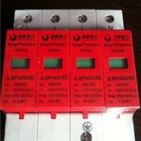 高仿安徽金力JLSP-400/60/4P防雷器生产厂家