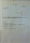 日本大臣认证