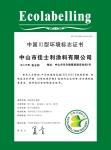 中国Ⅲ型环境标志证书
