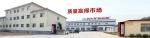 青州海大重工科技有限公司