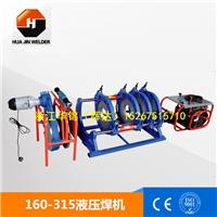 315液压焊机 PE热熔对接焊机
