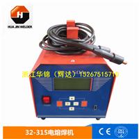 315电熔焊机