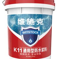 广州维施克防水建材有限公司