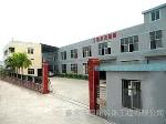 广州市喜来沃建筑装饰工程有限公司