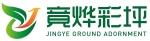 上海竟烨景观工程有限公司