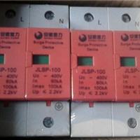 高仿金力防雷器/防雷器JLSP-400/100/4P厂家