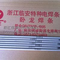 J427CrCuSb电焊条