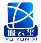 广州服云玺机电设备有限公司