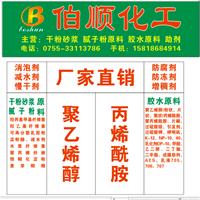 深圳市伯顺化工有限公司
