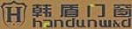 佛山市南海区韩盾门窗有限公司