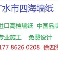 湖北广水市四海墙纸装饰公司