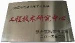 工程技术研究中心铜牌证书