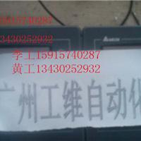供应广州番禺台达触摸屏维修中达人机界面